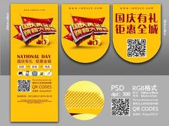 国庆黄金周综合海报设计