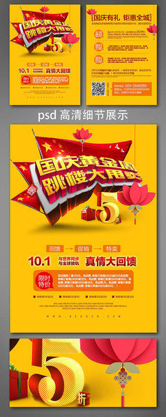 国庆黄金周促销宣传单设计