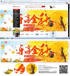 乐享金秋banner