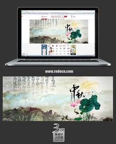 中国风中秋佳节促销banner
