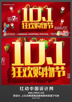十一购物狂欢节海报模板