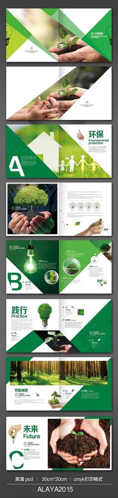 简洁环保画册