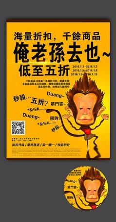 手绘猴年素材促销活动