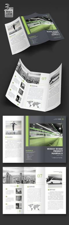 灰綠創意商務折頁