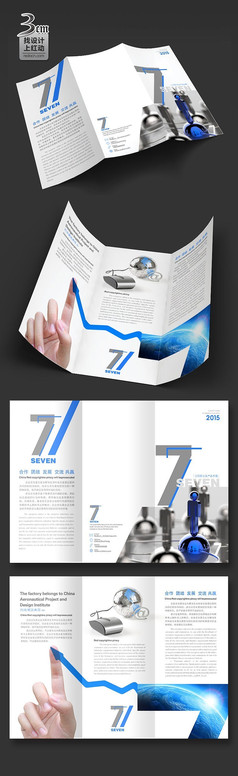 创意蓝色商业折页