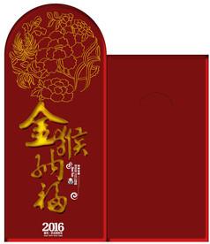红色大气新年红包