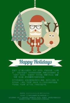 圣诞节海报宣传单绿色主题