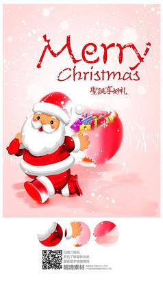 圣诞老人海报
