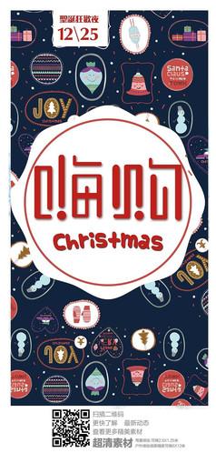 购物圣诞节海报