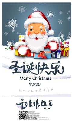 雪花圣诞海报
