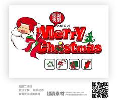 清新圣诞节海报