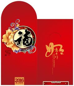 福字新年红包
