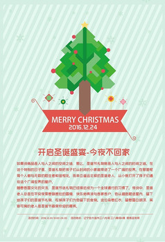 圣诞节海报宣传单