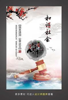 中国风和谐社会海报