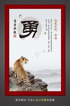 大气中国风勇字海报