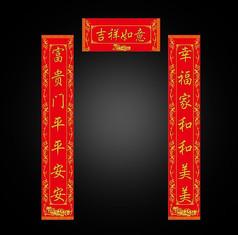 喜庆春节对联