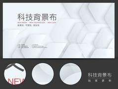 白色简洁科技背景布
