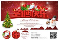 红色清新圣诞海报