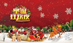 紅色喜慶聖誕狂歡夜