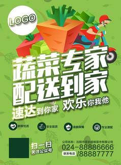 綠色創意送菜到家海報