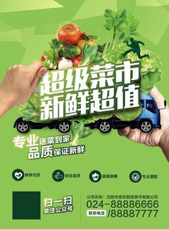 綠色創意蔬菜海報