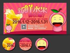 粉色卡通水果超市桃系列活动海报