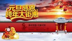 中國風猴年元旦喜慶海報