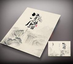 中国风古诗集清风封面