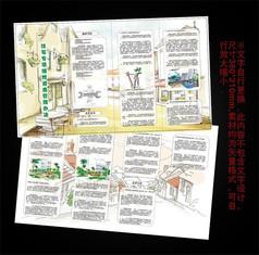 住宅专项维修资金管理办法-4折页