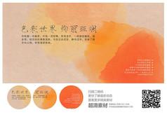橘黄色色彩斑斓创意海报