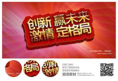 红色炫彩科技海报