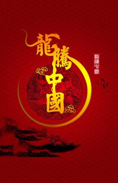 红色高端大气中国龙新年素材