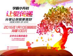 红色枫叶补习班 宣传卡