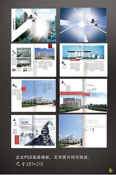 蓝色创意商务简洁画册