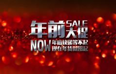 紅色高端大氣淘寶促銷banner