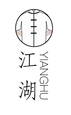 时尚创意江湖logo