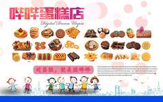 清新可爱蛋糕零食小店宣传单