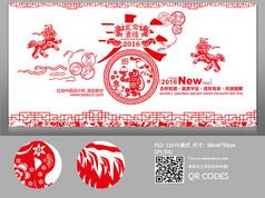 猴年喜气春节剪纸横版海报