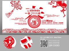 2016年春节剪纸横版海报