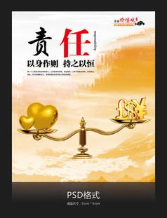 金色企业文化海报