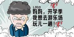 卡通手�L�_�W季��意海�笤O�