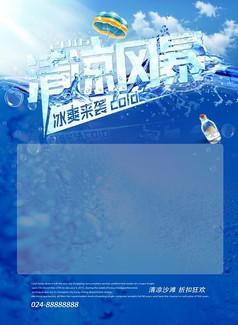 蓝色冰爽夏季海报