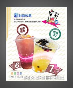 时尚台湾特色果汁海报