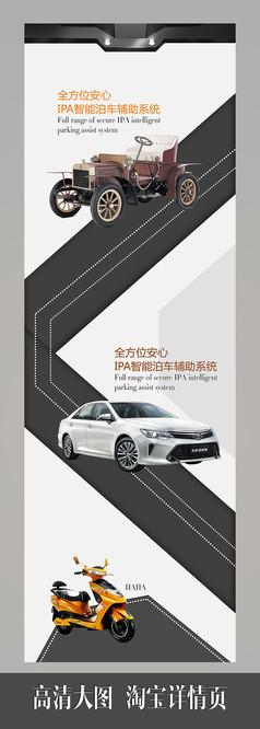 简约商务汽车淘宝详情页