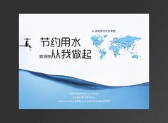 简约蓝白环保节约用水海报
