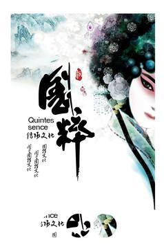 中国风戏剧海报