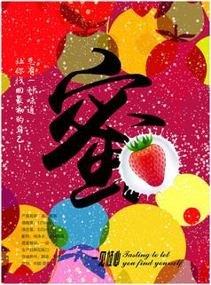 大气草莓饮料海报