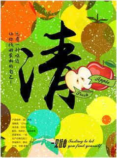 绿色卡通苹果饮料海报