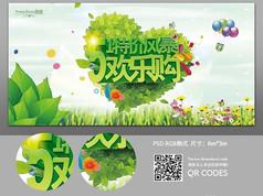 劳动节绿色时尚海报