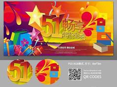 劳动节炫彩海报